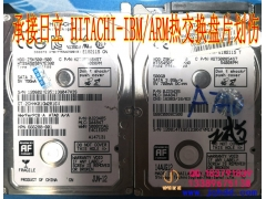 承接日立HITACHI-IBM/ARM Z5K500系列热交换盘片划伤解密数据恢复